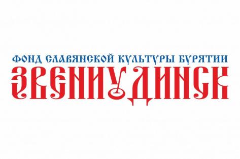 В Улан-Удэ официально представят фонд славянской культуры