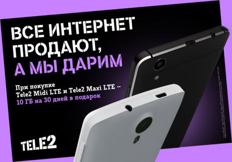 Tele2 в Бурятии дарит 10 Гб интернет-трафика при покупке смартфонов