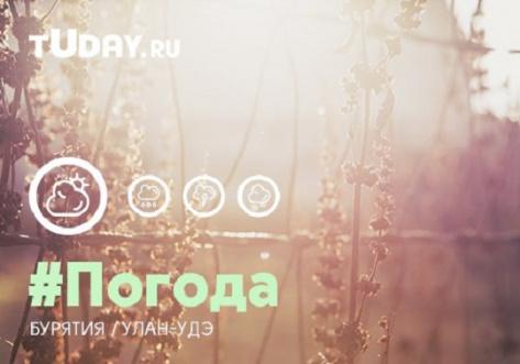 Прогноз погоды в Улан-Удэ и Бурятии на 8-10 мая