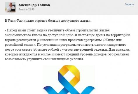 """Мэр Улан-Удэ """"активизировался"""" в социальной сети """"Вконтакте"""""""