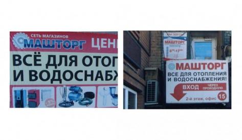 """В Улан-Удэ """"Машторг"""" оспаривает наименование маленького конкурента"""
