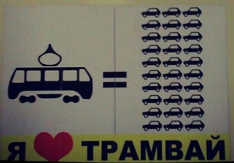 Улан-удэнский трамвай получил международную премию