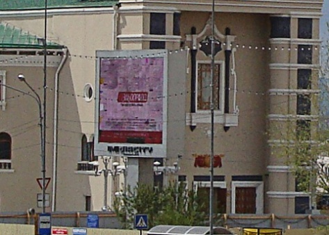Рекламный видеоэкран с площади Советов сносят