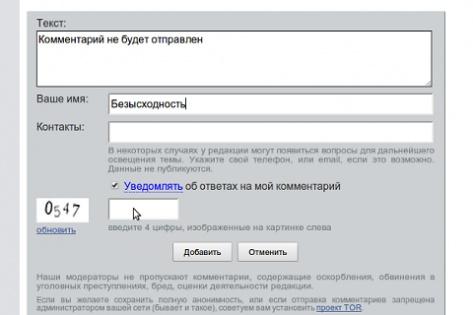 Забайкальским чиновникам запретили комментировать новости на городском портале