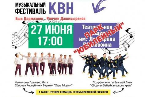 Музыкальный кубок КВН в Улан-Удэ перенесен в Парк Юбилейный