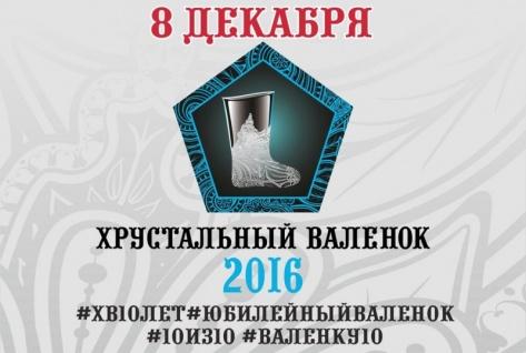 """В Улан-Удэ на """"Хрустальном валенке"""" впервые оценят политиков"""