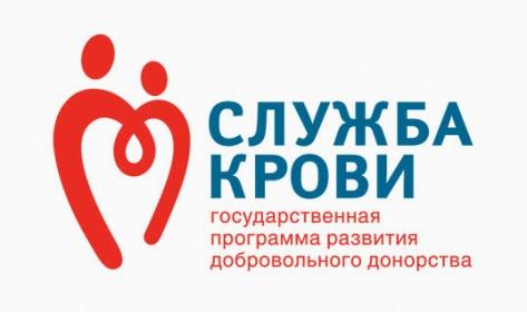 """В Улан-Удэ пройдет акция Службы крови """"Подари детям жизнь"""""""