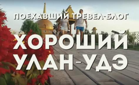 """В сети появился ролик блогера """"Хороший Улан-Удэ"""" (ВИДЕО)"""