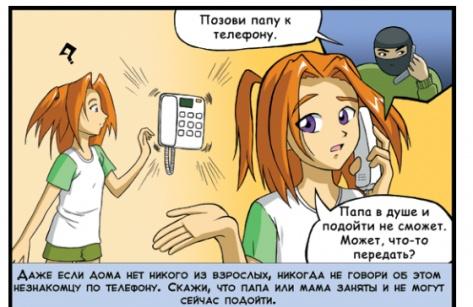 В МВД создали для детей комикс в стиле аниме