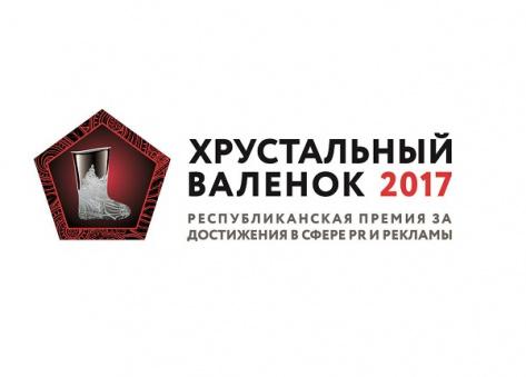 """В Улан-Удэ определились победители премии """"Хрустальный валенок"""""""