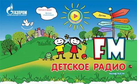 В Улан-Удэ заработало Детское радио
