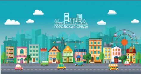 В Улан-Удэ определят пространства для благоустройства с помощью голосования