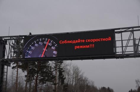 На дорогах Бурятии и Иркутской области установили светодиодные информационные табло