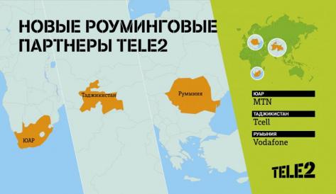 У Tele2 расширилась сеть роуминговых партнеров