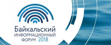 В Бурятии пройдет форум для специалистов IT и медиа регионов СФО