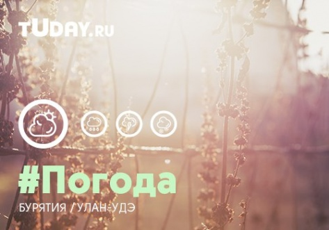 В Улан-Удэ в понедельник ожидается плюсовая температура