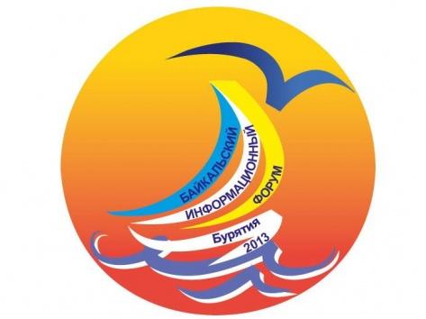 В Бурятии пройдет Пятый Байкальский Информационный Форум (Форум отменен!)