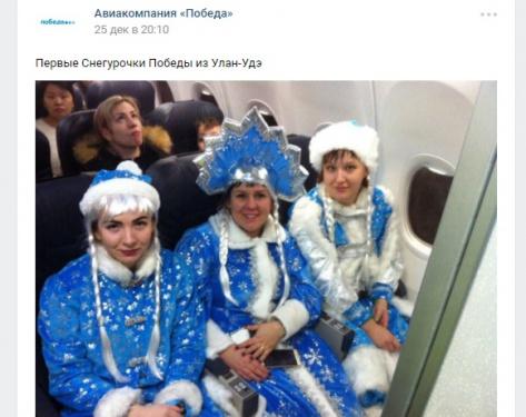 Улан-Удэ стал третьим по бесплатно перевезенным Дедам Морозам и Снегурочкам