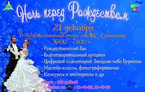 """""""Ночь перед Рождеством"""" состоится в Улан-Удэ 21 декабря"""
