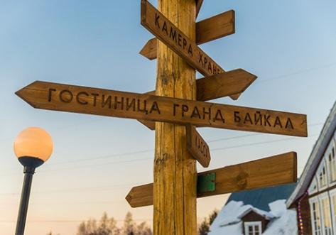 Горнолыжный курорт Гора Соболиная