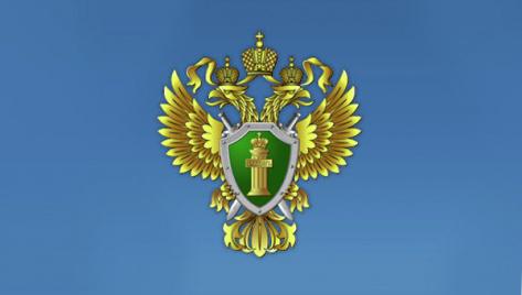 В Бурятии назначен заместитель прокурора республики