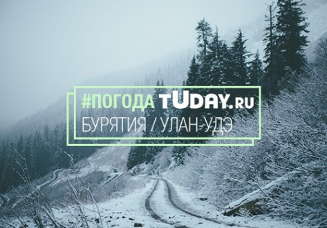 Прогноз погоды в Улан-Удэ и Бурятии на 8 марта
