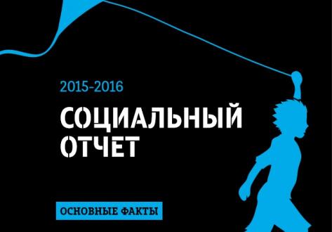 Tele2 опубликовал социальный отчет за 2015-2016 годы