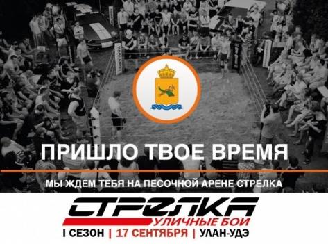 """В Улан-Удэ забили """"Стрелку"""""""