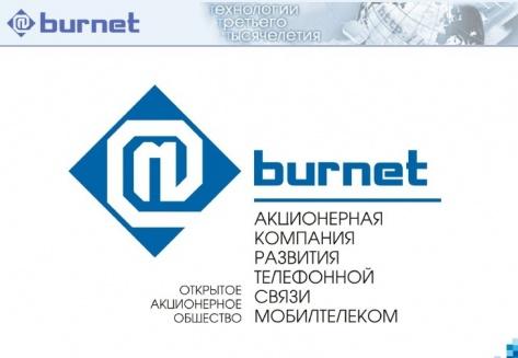 Старейший провайдер Бурятии @burnet ликвидируется
