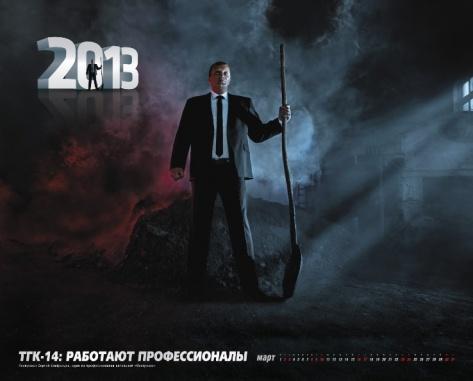 ОАО «ТГК-14» издало календарь на 2013 год