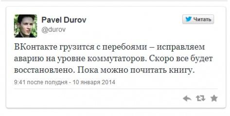 Руководство «ВКОНТАКТЕ» установило причину сбоя в работе соцсети
