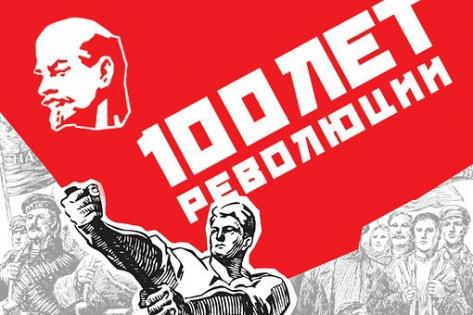 В Улан-Удэ коммунисты отметят 100-летие Октябрьской революции митингом-шествием