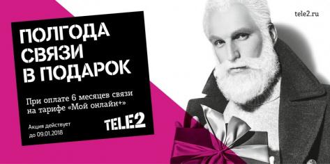 Tele2 в Бурятии дарит полгода связи на Новый год