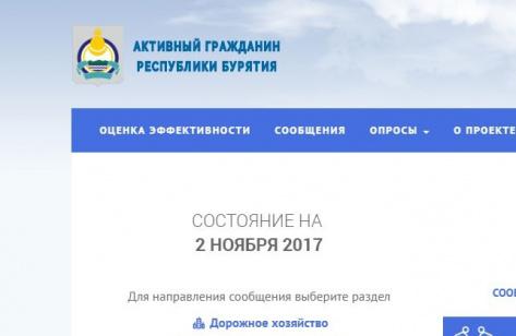 """Республиканские власти запустили свой """"Активный гражданин Бурятии"""""""