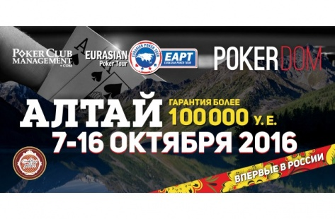 Участники из Бурятии отправились на первый в России международный турнир по покеру