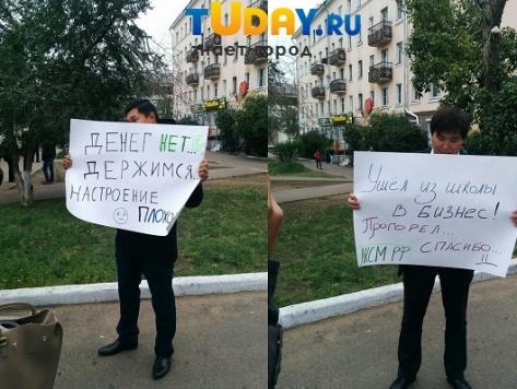 """В Улан-Удэ задержали молодых коммунистов с плакатами в стиле """"Денег нет, но вы держитесь"""""""