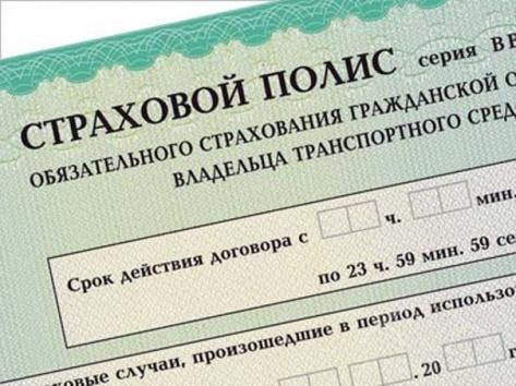 Полисы ОСАГО для жителей Улан-Удэ дороже чем для жителей районов