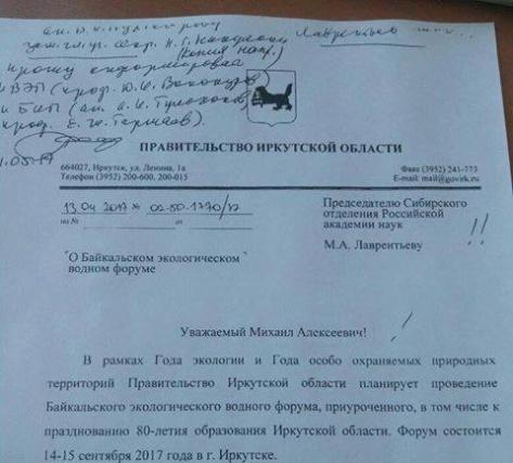 В Иркутске произошел казус с официальным письмом правительства