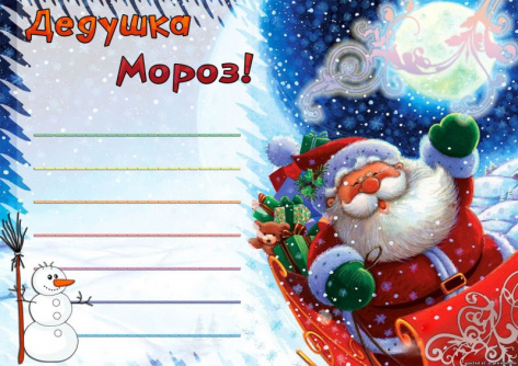 В Бурятии предостерегают родителей от писем Деду Морозу на сайтах возможных мошенников