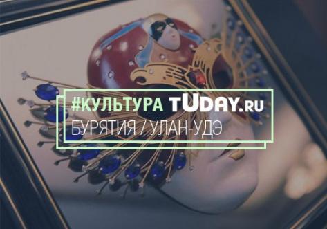 В Улан-Удэ пройдут гастроли Малого театра и Большого театра кукол