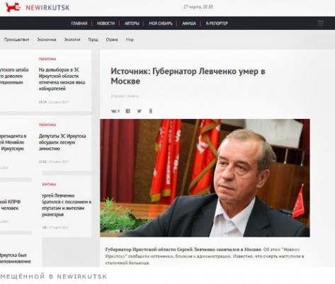 """""""Смерть"""" губернатора Иркутской области опровергнута"""