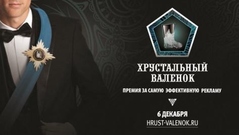 Стали известны победители Премии «Хрустальный валенок -2012»