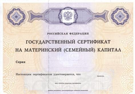 В Забайкалье суд осудил жителя Бурятии за обналичивание материнского капитала