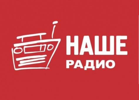 """В Улан-Удэ завтра начнет вещание """"Наше Радио"""""""