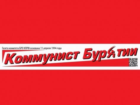 """Коммунист Бурятии: """"Тысячи комментариев – итог одной трудовой недели Бураева"""""""
