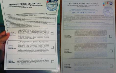 В Бурятии проходят выборы главы республики (ОБНОВЛЕНО)