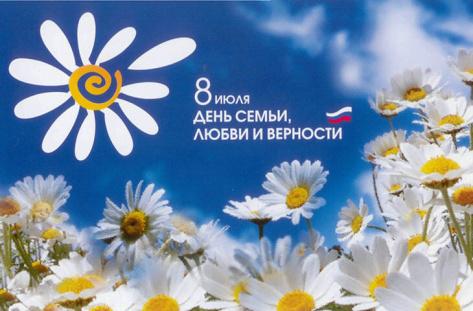 В Улан-Удэ будут чествовать семьи в День любви, семьи и верности