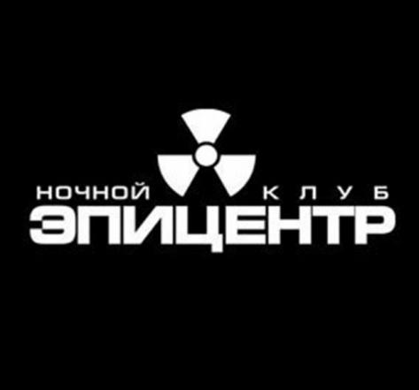 """Ночной клуб """"Эпицентр"""" закрывается"""