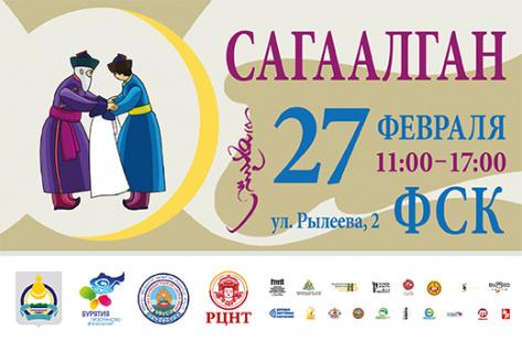Программа празднования Сагаалган в Улан-Удэ