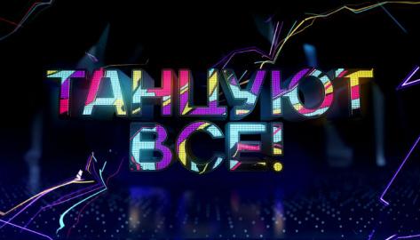 "В сети опубликовано ВИДЕО финала конкурса ""Танцуют все"""